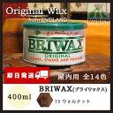 【即日発送】BRIWAX(ブライワックス) 15ウォルナット 400ml(約4平米分) 屋内木部用ワックス