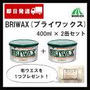 【即日発送/おまけ付き!】BRIWAX(ブライワックス) 全14色 400ml(約4平米分) 2缶セッ
