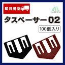 タスペーサー02 全2色 100個入り(10平米分) セイム 屋根塗装の縁切りに!/簡単手差しタイプ