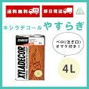 【即日発送/オマケ付!】キシラデコールやすらぎ 4L(約20...