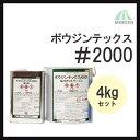 ボウジンテックス2000 16ライトベージュ ツヤあり 4kgセット(約10〜12.5平米分) 水谷ペイント コンクリート/モルタル/屋内/床用/2液/溶剤