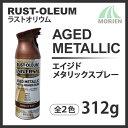 AGED METALLIC エイジド メタリック スプレー 全2色 312g(約1.15平米分) ラストオリウム