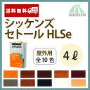 シッケンズセトールHLSe 全10色 4L(約21平米分) Sikkens 油性/木部/屋外用/彩色タイプ/保護剤/オランダ/ステイン/ログハウス
