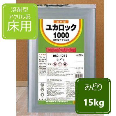 みどり 15kg ロックペイント ユカロック1000番級 082-1217 床用塗料