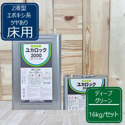 ディープグリーン【12kg+硬化剤4kg】 ユカロック2000番級 082-2220 ロックペイント 床用 エポキシ樹脂塗料
