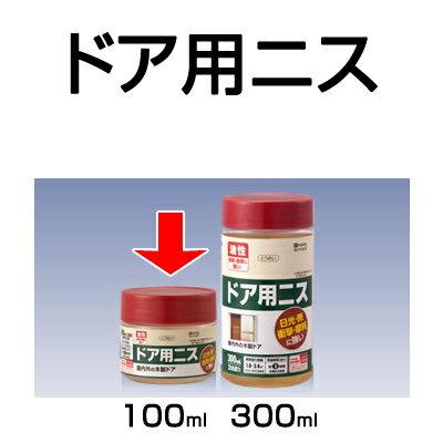 カンペハピオ・ドア用ニス