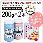 EFチョークボードペイント プラス 200g×2本セット 蛍光チョーク6本セット付(黒板塗料/黒板ペイント/水性塗料/塗料販売/塗料通販)※200g:2回塗りでタタミ約1/2枚