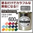 EFチョークボードペイント プラス 600g 蛍光チョーク6本セット付(黒板塗料/黒板ペイント/水性塗料/水性ペンキ)※600g=2回塗りでタタミ約1.5〜2.1枚分
