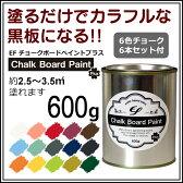 EFチョークボードペイント プラス 600g 蛍光チョーク6本セット付(黒板塗料/黒板ペイント/水性塗料/水性ペンキ)※600g=2回塗りでタタミ約1.5〜2.1枚分 02P03Dec16