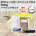 EFチョークボードペイント プラス 全15色 600g+ペイント用具セット 蛍光チョーク6本セット付(黒板塗料/水性塗料/水性ペンキ/塗料販売/塗料通販)600g=5〜7_m2/1回塗り(※2回塗りで、タタミ約1枚〜1.5枚)