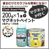 EFチョークボードペイント プラス 200g+マグネットペイント 0.5L セット(6色6本チョーク付き)(水性/黒板塗料/黒板ペイント)