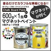 【送料無料】EFチョークボードペイント プラス 600g+マグネットペイント 1L セット(6色6本チョーク付き)(水性/黒板塗料/黒板ペイント)