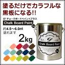 【送料無料】EFチョークボードペイント プラス 2kg(黒板塗料/黒板ペイント/水性塗料/水性ペンキ)