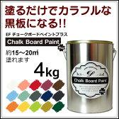 【送料無料】EFチョークボードペイント プラス 4kg(黒板塗料/黒板ペイント/水性塗料/水性ペンキ)