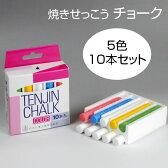 天神印 チョーク 5色10本セット (10S-8)(黒板用具/塗料販売/塗料通販)