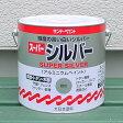 SPスーパーシルバー 3L (油性/アルミニウムペイント/ペンキ/塗料/サンデーペイント)
