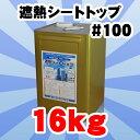 【送料無料】遮熱シートトップ100 (平滑用) 16kg (東日本塗料/水性/シート防水材上塗材)