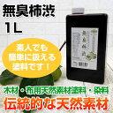 無臭柿渋(純天然素材) 1L (塗料/自然塗料/木材/DIY/木部/ターナー色彩)