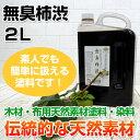 無臭柿渋(純天然素材) 2L(塗料/自然塗料/木材/DIY/木部/ターナー色彩)