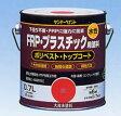 SP水性FRP・プラスチック用塗料 1.6L(ペンキ/塗料/サンデーペイント)