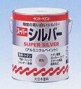 SPスーパーシルバー 1.6L (油性/アルミニウムペイント/ペンキ/塗料/サンデーペイント)
