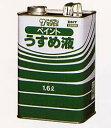 SPペイントうすめ液 4L(ペイントシンナー/サンデーペイント)