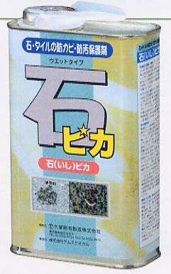 【送料無料】石(いし)ピカ 1L (石・タイルの防カビ・防汚保護剤/大塚刷毛製造)