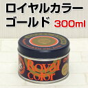 ロイヤルカラー ゴールド 300ml (超耐久性濃縮カラーペースト/塗料/ペンキ/看板/屋外/大同塗料)