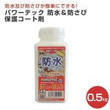 パワーテック 防水&防さび保護コート剤 0.5kg (一般赤ラベル/水性/ペンキ/塗料)