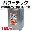 【送料無料】パワーテック 防水&防さび保護コート剤 18kg (一般赤ラベル/水性/ペンキ/塗料)