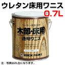 ウレタン床用ワニス(ツヤあり透明) 0.7L(No.H40/ロックペイント)(油変性ウレタン樹脂塗料)