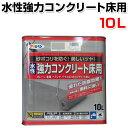 【送料無料】水性強力コンクリート床用 10L (アサヒペン/ペンキ/塗料) 02P03Dec16