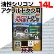 【送料無料】油性シリコンアクリルトタン用 (茶系) 14L (アサヒペン/ペンキ/塗料)