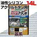【送料無料】油性シリコンアクリルトタン用 (茶系) 14L (アサヒペン/ペンキ/塗料) 02P03Dec16