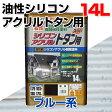 【送料無料】油性シリコンアクリルトタン用 (ブルー系) 14L (アサヒペン/ペンキ/塗料)