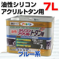 油性シリコンアクリルトタン用(ブルー系)7L(アサヒペン)