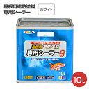 【送料無料】屋根用遮熱塗料専用シーラー ホワイト 10L (アサヒペン/ペンキ/塗料)
