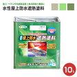【送料無料】水性屋上防水遮熱塗料 10L (アサヒペン/ペンキ/塗料)