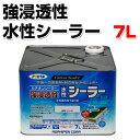 強浸透性水性シーラー7L(アサヒペン/下塗り材/カチオンシーラー)