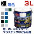SP水性ECOアクア「極」 寒色 3L (水性多用途塗料/速乾シリコンつやあり/ペンキ/塗料)