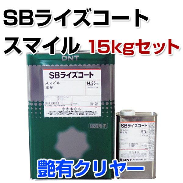 【送料無料】SBライズコート スマイル 艶有クリヤー 15kgセット (大日本塗料)