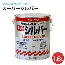 スーパーシルバー 1.6L (油性/アルミニウムペイント/ペンキ/塗料/鉄部/サンデーペイント)
