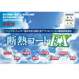 【送料無料】断熱コート EX 淡彩色 10kg (東日本塗料/遮熱/屋根/内外装/アクリルシリコン樹脂) 02P27May16
