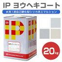 【送料無料】IPヨウヘキコート 20kg(インターナショナルペイント/水性/基礎/ブロック塀)