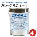 【送料無料】ガレージ&ウォール 4kg (コンクリート床用浸透型クリアペイント/塗料/ペンキ) 02P03Dec16