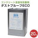 【送料無料】ダストプルーフECO 20kg (アシュフォードジャパン/コンクリート床用)