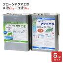 フローンアクアエポ 5kgセット【2液水性エポキシ樹脂床用塗料/東日本塗料】