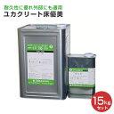 【送料無料】ユカクリート 床優美 15kgセット(弱溶剤型アクリルウレタン樹脂/大同塗料)