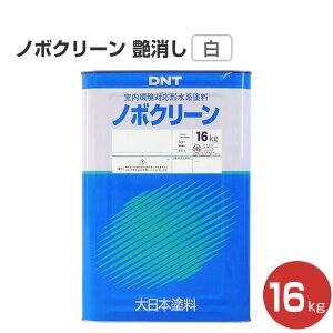 ノボクリーン 大日本塗料