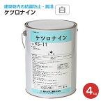 ケツロナイン 白(KS-11) 4kg 結露対策 結露防止 (結露防止塗材/菊水化学工業)